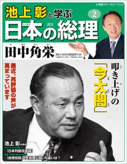 池上彰と学ぶ日本の総理 第2号 田中角栄-電子書籍
