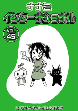 ナナミインターナショナル45-電子書籍