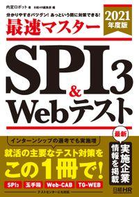 分かりやすさバツグン! あっという間に対策できる! 最速マスター SPI3&Webテスト 2021年度版