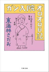 ガン入院オロオロ日記(文春文庫)