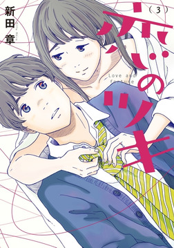 恋のツキ(3)-電子書籍