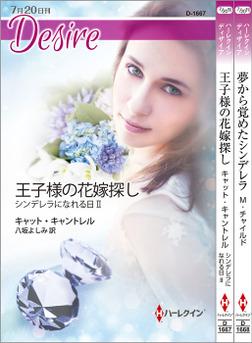 ハーレクイン・ディザイアセット26-電子書籍