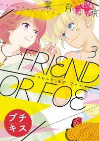 FRIEND OR FOE プチキス(3)