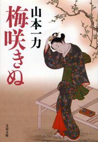 梅咲きぬ(文春文庫)