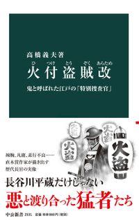火付盗賊改 鬼と呼ばれた江戸の「特別捜査官」(中公新書)