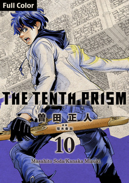 The Tenth Prism Full color 10-電子書籍