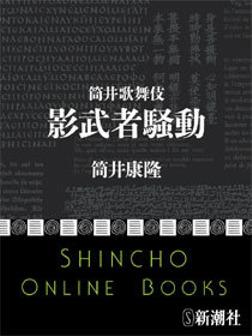筒井歌舞伎 影武者騒動-電子書籍
