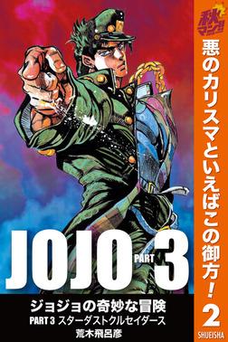 ジョジョの奇妙な冒険 第3部 モノクロ版【期間限定無料】 2-電子書籍