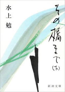 その橋まで(下)-電子書籍