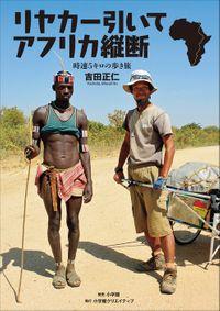 時速5キロの歩き旅 リヤカー引いてアフリカ縦断(小学館)