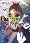 Re:ゼロから始める異世界生活 22