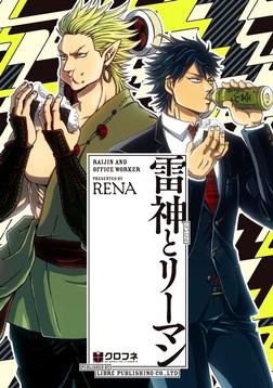 雷神とリーマン【電子限定かきおろし付】-電子書籍