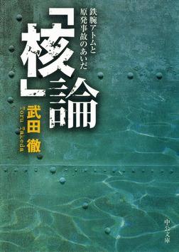 「核」論 鉄腕アトムと原発事故のあいだ-電子書籍