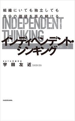 組織にいても独立しても自分の価値を高め続ける インディペンデント・シンキング-電子書籍