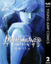 Blue Heaven 2