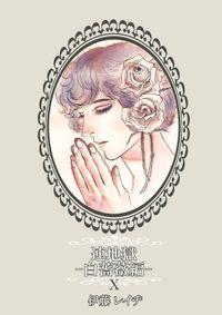 連地獄~白薔薇編~(10)