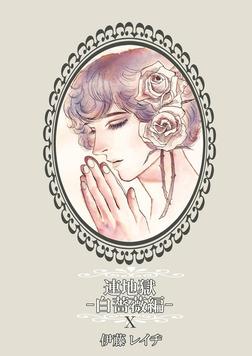 連地獄~白薔薇編~(10)-電子書籍