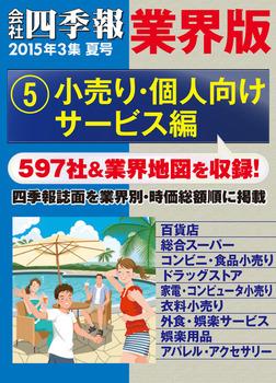 会社四季報 業界版【5】小売り・個人向けサービス編 (15年夏号)-電子書籍