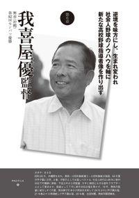 監督と甲子園5 我喜屋優監督 興南(沖縄)