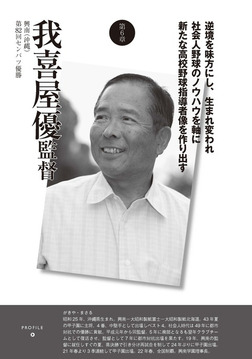 監督と甲子園5 我喜屋優監督 興南(沖縄)-電子書籍