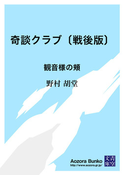 奇談クラブ〔戦後版〕 観音様の頬-電子書籍