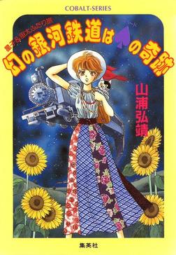 【シリーズ】幻の銀河鉄道はスペードの奇跡-電子書籍