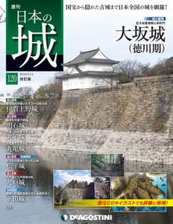 日本の城 改訂版 第120号-電子書籍