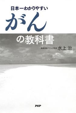 日本一わかりやすいがんの教科書-電子書籍