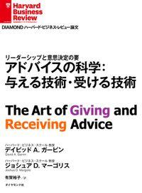 アドバイスの科学:与える技術・受ける技術