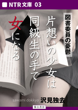 図書委員の憂鬱―片想いの少女は、同級生の手で女になる(NTR文庫03)-電子書籍