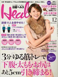 日経ヘルス 2014年 12月号 [雑誌]