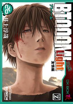 BTOOOM! 26巻(完) Light 友情編-電子書籍