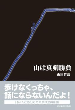 山は真剣勝負-電子書籍
