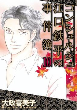 コンシェルジュ江口鉄平の事件簿(10)-電子書籍