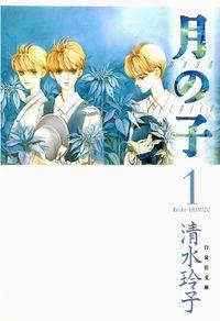 月の子 MOON CHILD 1巻