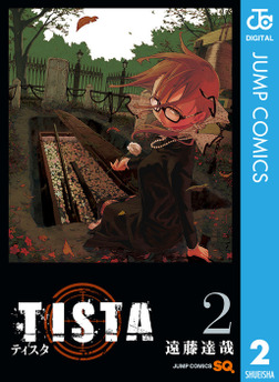 TISTA 2-電子書籍