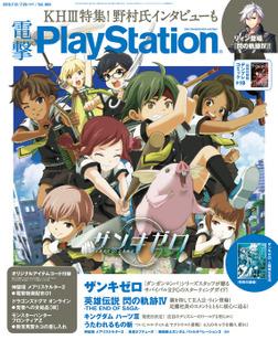 電撃PlayStation Vol.665 【プロダクトコード付き】-電子書籍