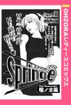 Springe 【単話売】