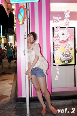 相沢菜々子、22歳。はじめまして!vol.2-電子書籍