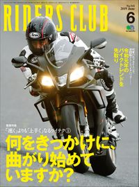 RIDERS CLUB No.542 2019年6月号
