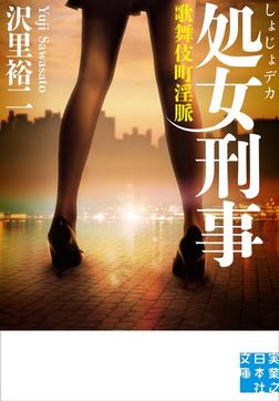 処女刑事 歌舞伎町淫脈-電子書籍