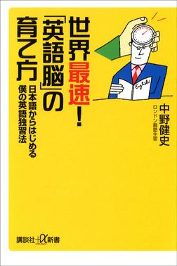 世界最速!「英語脳」の育て方 日本語からはじめる僕の英語独習法-電子書籍