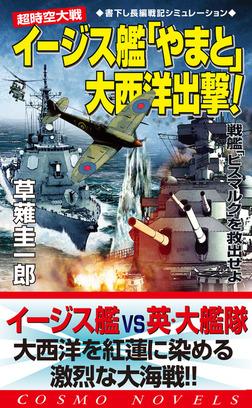 超時空大戦 イージス艦「やまと」大西洋出撃!戦艦「ビスマルク」を救出せよ-電子書籍