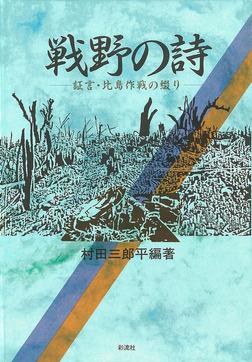 戦野の詩 証言・比島作戦の綴り-電子書籍