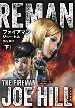 ファイアマン 下 THE FIREMAN-電子書籍