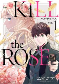 KILL the ROSE(1)