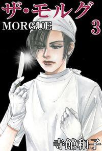 ザ・モルグ 3巻