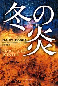 冬の炎(ハヤカワ文庫NV)