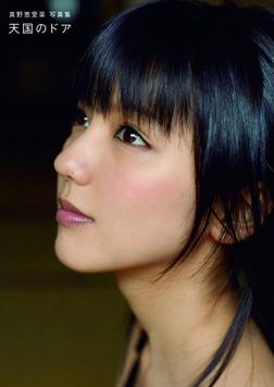 真野恵里菜写真集『天国のドア』-電子書籍
