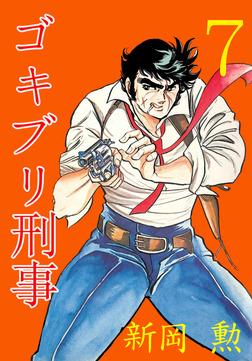 ゴキブリ刑事 (7)-電子書籍